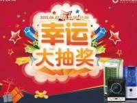 """热烈祝贺京谷美丽城""""疯狂西瓜节""""圆满成功!"""